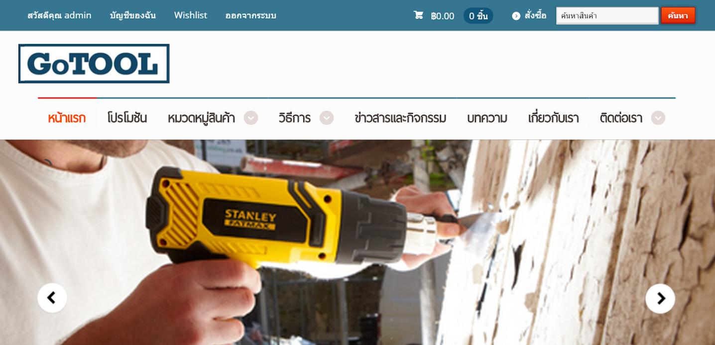 เว็บไซต์บริษัท GoTool
