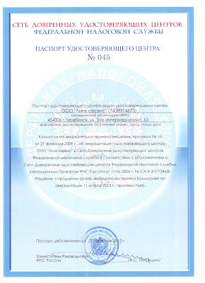 Паспорт ДУЦ ФНС 2013