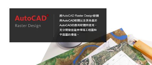 autodesk autocad raster design 2012 x86 x64 rar 183mb hk pub forum. Black Bedroom Furniture Sets. Home Design Ideas