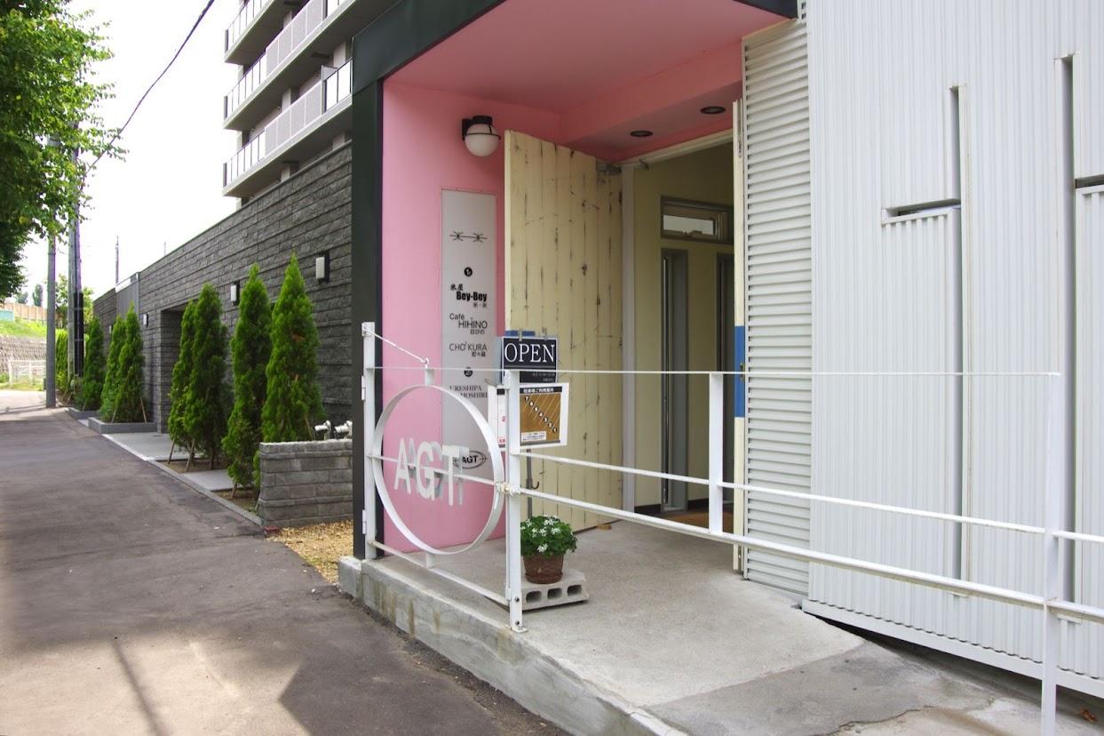 AGT(アジト・札幌市)