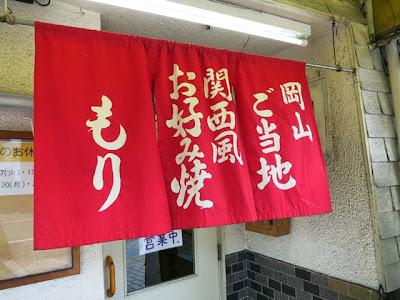 岡山ご当地関西風お好み焼き もり と書かれたノレン