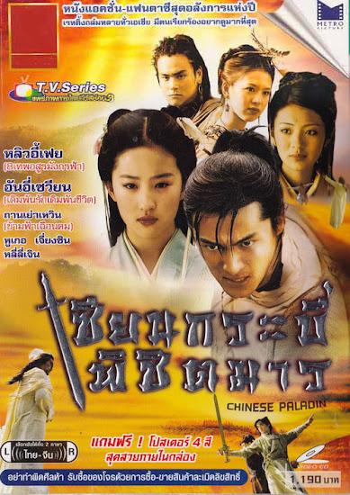 Xian Jian Qi Xia Zhuan เซียนกระบี่พิชิตมาร ภาค 1 ( EP. 1-17 END ) [พากย์ไทย]