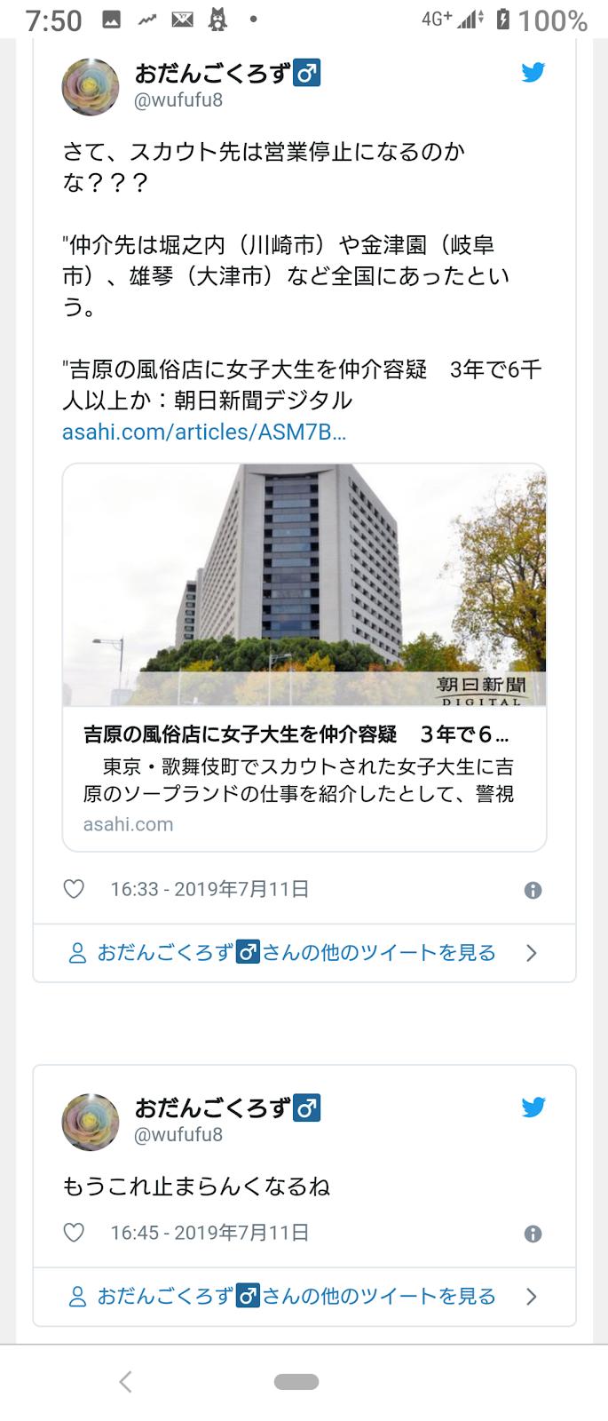 岐阜 風俗 サイ 爆