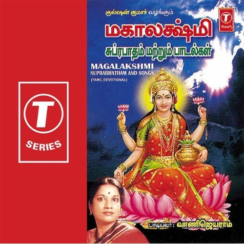 Magalakshmi Suprabhatham And Songs By Vani Jayaram Devotional Album MP3 Songs