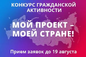 Продолжается приём заявок на конкурс социально значимых проектов «Мой проект— моей стране!»