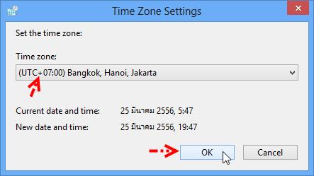 เปลี่ยนเขตเวลาใน Windows 8 ให้เป็นประเทศไทย W8time03