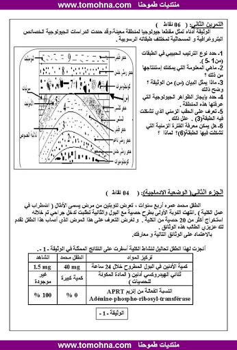 اختبار الفصل الثالث في العلوم 222.jpg