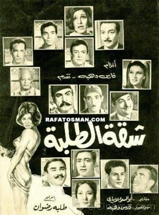 فيلم شقة الطلبة
