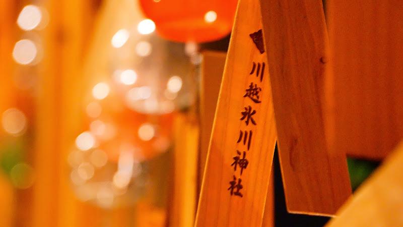 川越氷川神社 風鈴回廊 写真20