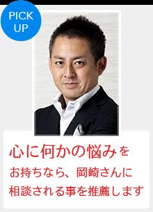 『心に何かの悩みをお持ちなら、岡崎さんに相談される事を推薦します』