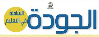 دورة الجودة الشاملة مجاناً اونلاين - TQM free online course