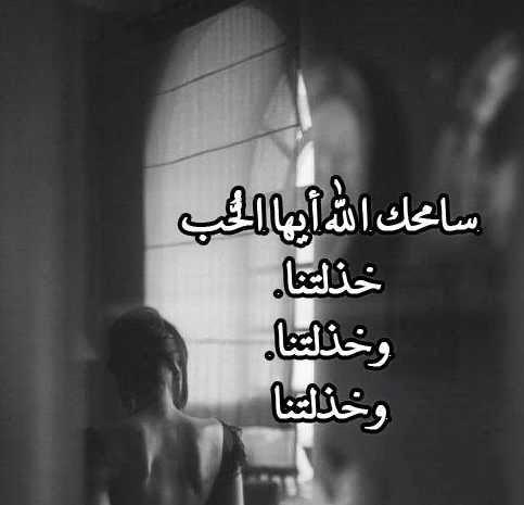 شهرزاد الخليج : سامحك الله ايها الحب .. خذلتنا !