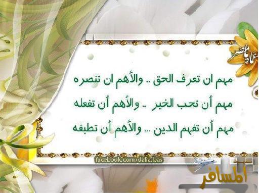اقوال تغبر حياتك Almosafr_1e0aad9b75
