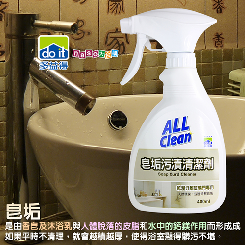 多益得浴室清潔-皂垢污漬清潔劑400ml