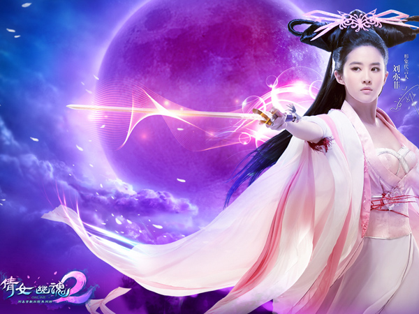 VTC Online phát hành Thiện Nữ U Hồn 2 tại VN 1