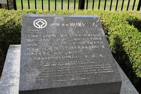 広島 原爆ドーム 記念碑 その2