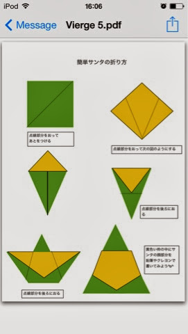 Hippocange doll et mes loisirs cr atifs p re no l en origami tr s facile - Sapin origami facile ...