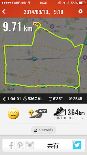 20140910 Nike+