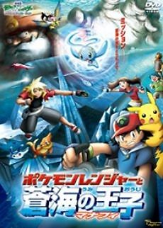 Poster Phim Pokemon Movie 9 - Chiến Binh Pokemon Và Hoàng Tử Biển Cả Manaphy - Pokemon Movie 9: Pokemon Ranger And The Temple Of The Sea
