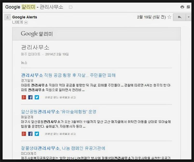 구글 알리미 맞춤 검색 결과 화면