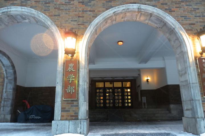 北海道大学農学部