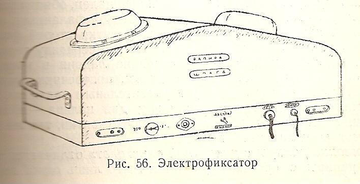 Прибор электрофиксации уколов. Рисунок из учебника В.А. Аркадьева, 1959 год.