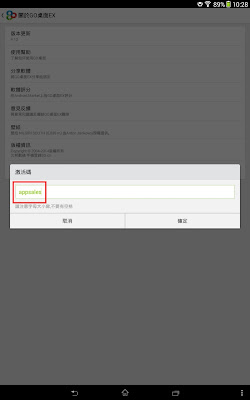 #GO桌面EX:只有 1/25 今天免費登錄成高級版 (Android App) 5