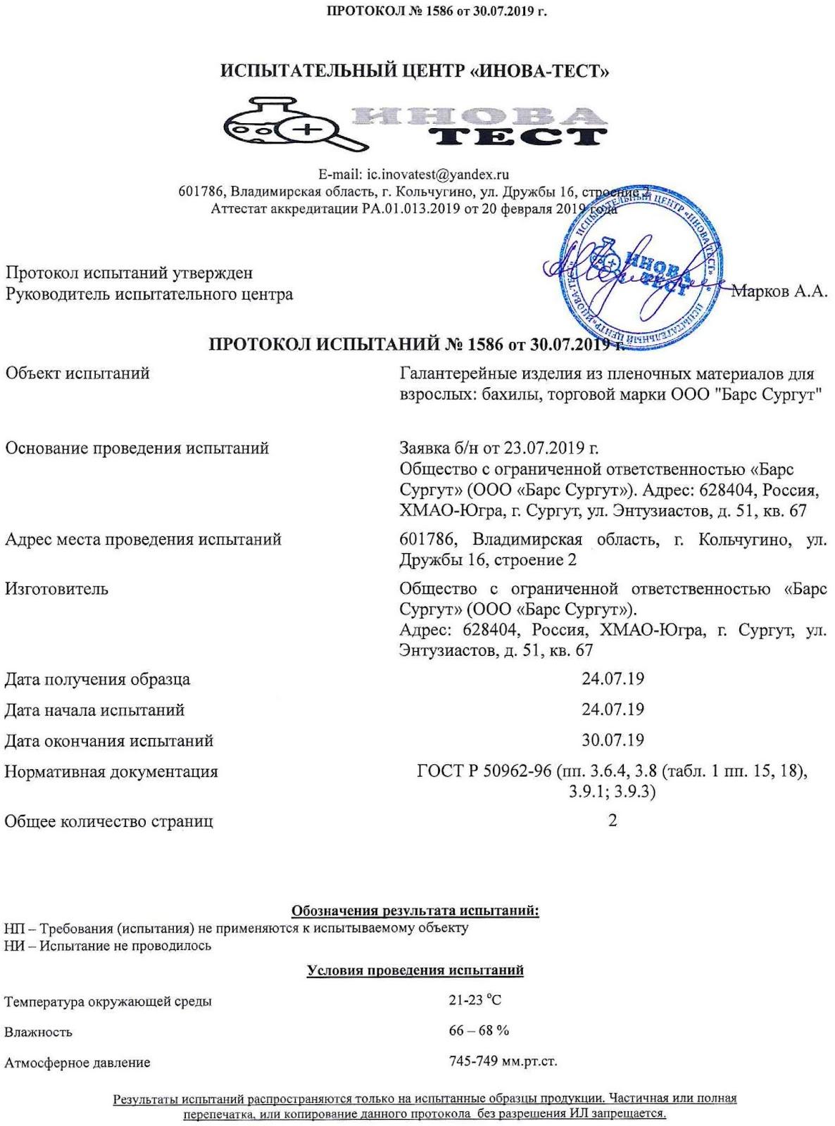 """Протокол испытаний бахилы в Сургуте, Испытательный центр """"Инова-Тест"""""""