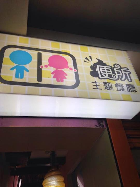 【士林夜市美食】便所主題餐廳-馬桶餐廳(台北士林店)