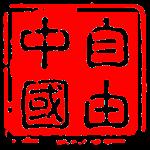 自由中国之声频道