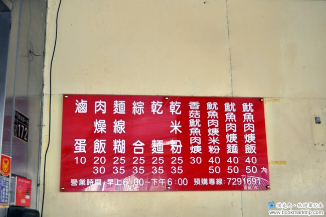 鹿港龍山麵線糊牆上的價目表