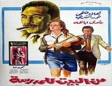 فيلم من البيت للمدرسة