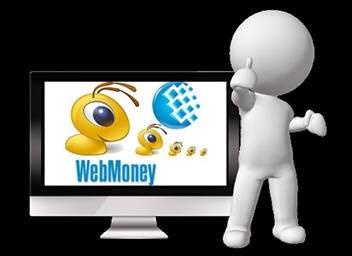 Платежная электронная система WebMoney