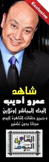 القاهرة اليوم عمرو اديب بث مباشر