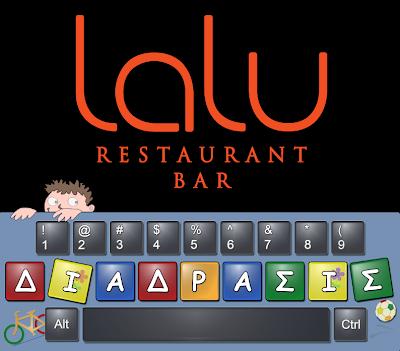 Λογότυπο εκδήλωσης στο LALU