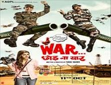 مشاهدة فيلم War Chhod Na Yaar مترجم اون لاين