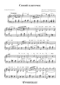 """Песня """"Синий платочек"""". Музыка Г. Петербургского: ноты"""