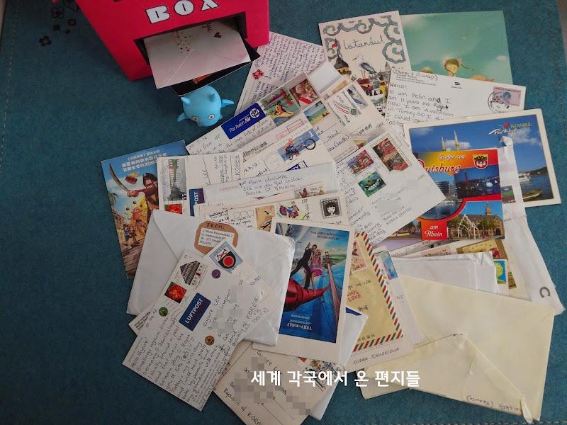 행복을 전하는 편지 놀이