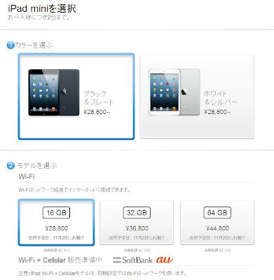 Apple Store iPad miniの購入ページ:10月26日16:50ごろの状態