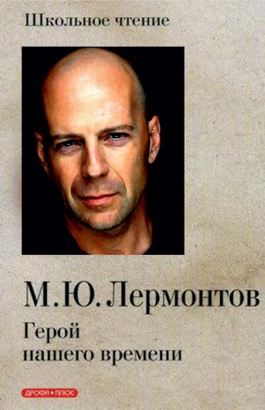 сочинения герои нашего времени лермонтов 9 класс
