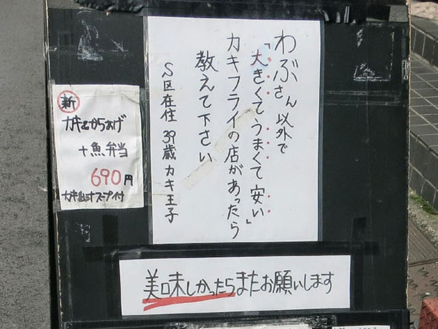 店頭の立看板に書かれた大きいカキフライのメッセージ