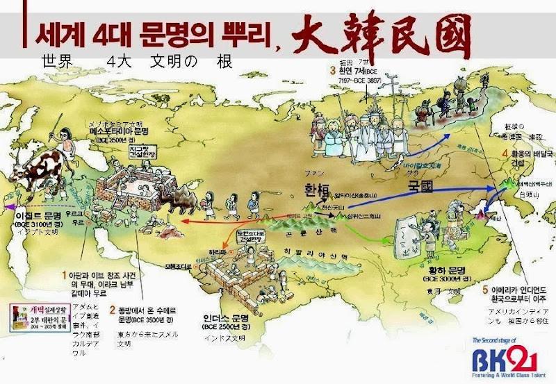 「世界四大文明」の一つコリアン文明