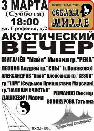 """Акустический вечер в ТБ """"Собака Милле"""""""
