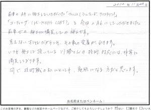 ビーパックスへのクチコミ/お客様の声:O,Y 様(京都市右京区)/2012年11月23日