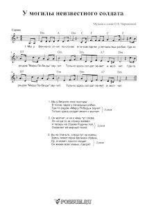 """Песня """"У могилы неизвестного солдата"""". Музыка О.А. Чермякиной: ноты"""