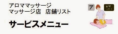 日本国内のアロママッサージ店情報・サービスメニューの画像