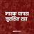 sandeep sakpal avatar image