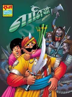 Naaniyaan-Bakelal-Hindi-Comic