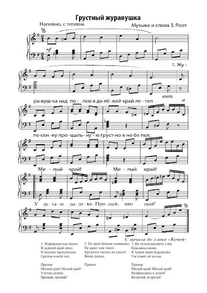 """Песня """"Грустный журавушка"""" Музыка З. Роот: ноты"""