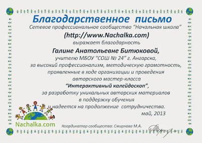 https://sites.google.com/site/interaktivnyjkalejdoskop/ikt-v-rabote-ucitela/master-klass-razdvigaet-svoi-granicy